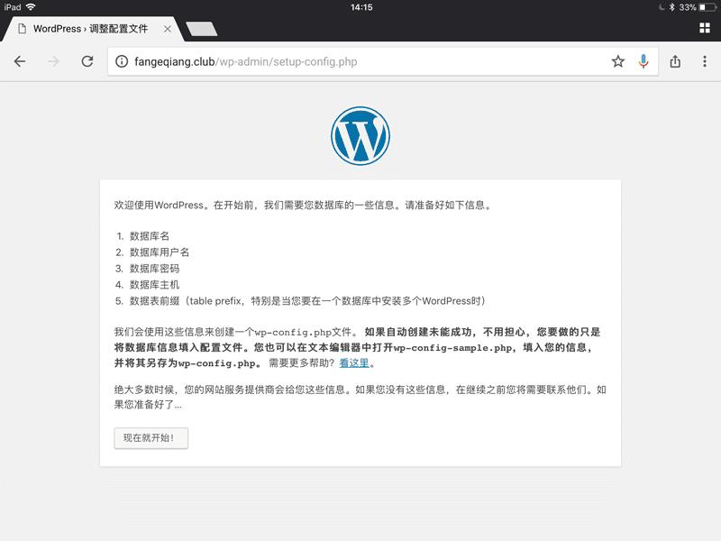 [搭建网站·5] LNMP添加虚拟主机/伪静态/WordPress网站程序